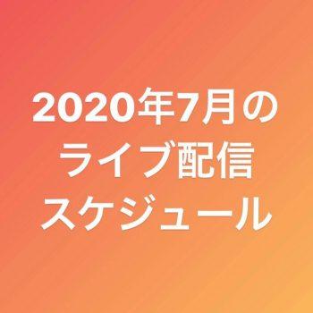 【随時更新】2020年7月ライブスケジュール