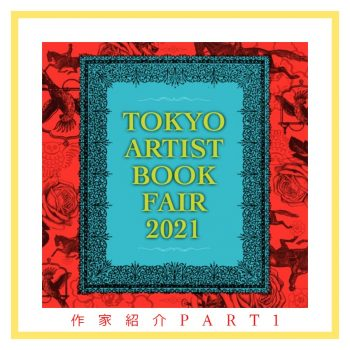 [Tokyo Artist Book Fair 2021] 参加作家紹介 001