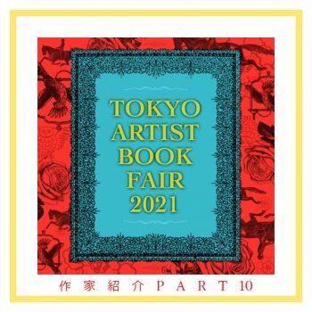 [Tokyo Artist Book Fair 2021] 参加作家紹介 010