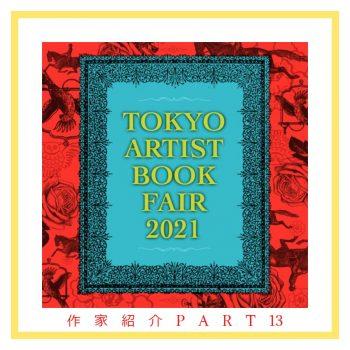 [Tokyo Artist Book Fair 2021] 参加作家紹介 013