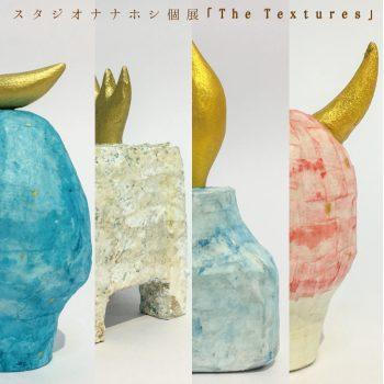 スタジオナナホシ個展「The Textures」【通販購入申し込み受付3/2(火)20:00~】
