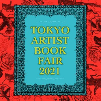 【作品集展 300名募集】Tokyo Artist Book Fair 2021