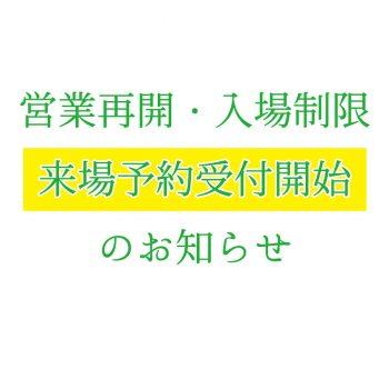 【営業再開・入場制限】来場予約受付開始のお知らせ