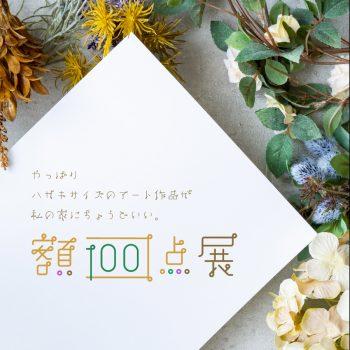 【2021年12月開催・出展料無料】ハガキサイズ作品用額 100点展