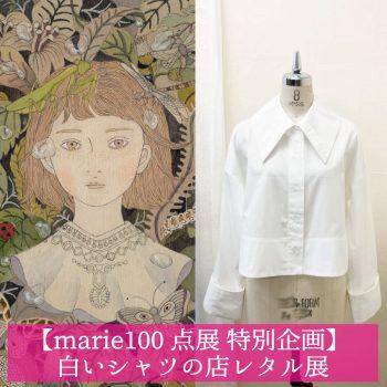【marie100点展 特別企画】 白いシャツの店レタル展