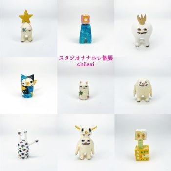 スタジオナナホシ個展「chiisai」@渋谷HUMAXシネマ