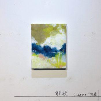 sheeno個展「解放」