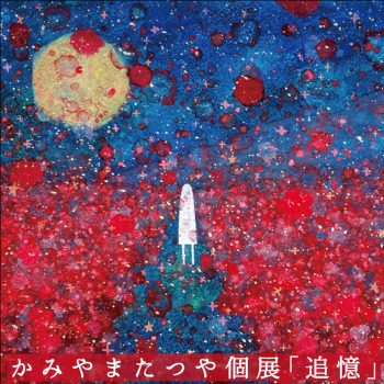 かみやまたつや個展「追憶」@渋谷HUMAXシネマ