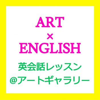 【ART × English】英会話レッスン@アートギャラリー