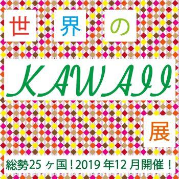 【2019年12月開催】世界のKAWAII展