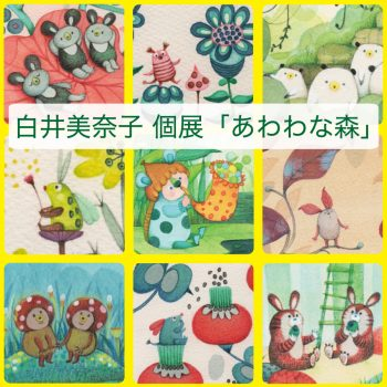 白井美奈子個展「あわわな森」