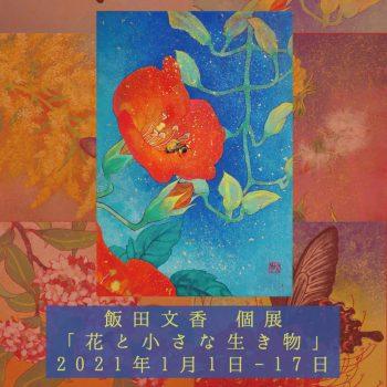 飯田文香 個展「花と小さな生き物」