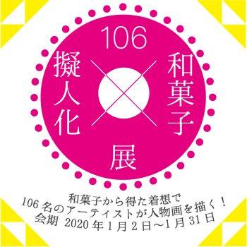 【2020年1月開催】和菓子擬人化106人展