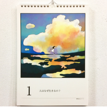 【新着のお知らせ】イクタケマコトさんカレンダー