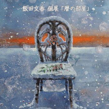 【2019年1月開催】飯田文香 個展「暦の部屋」