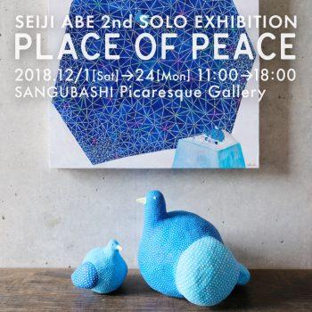 あべせいじ個展「PLACE OF PEACE」