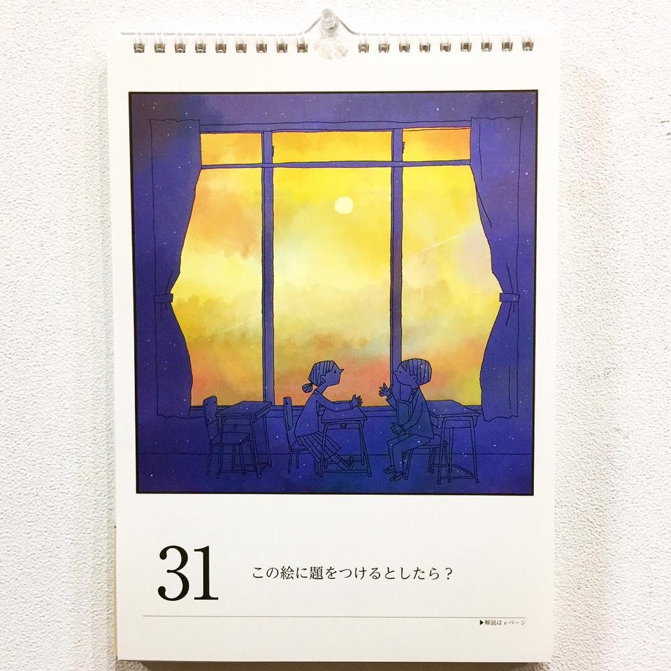 まいにち哲学カレンダー-1