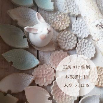 【2019年2月開催】工房mie 個展「お散歩日和 ふゆとはる」
