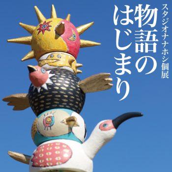 【2019年3月開催】スタジオナナホシ個展「物語のはじまり」