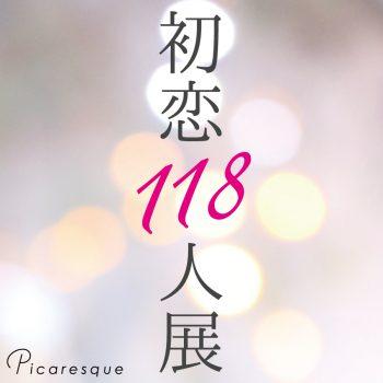【2019年5月開催】初恋118人展