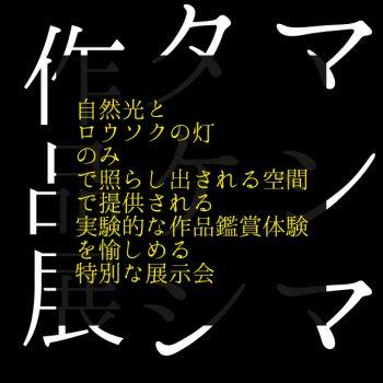マシマタケシ作品展