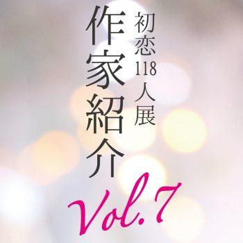 【初恋118人展】参加アーティスト紹介 Part7