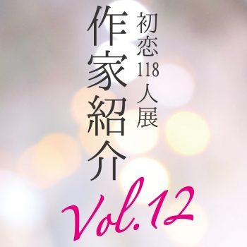 【初恋118人展】参加アーティスト紹介 Part12
