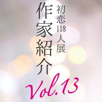 【初恋118人展】参加アーティスト紹介 Part13