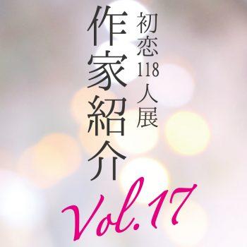 【初恋118人展】参加アーティスト紹介 Part17