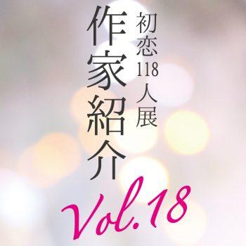 【初恋118人展】参加アーティスト紹介 Part18