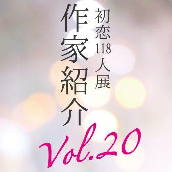 【初恋118人展】参加アーティスト紹介 Part20