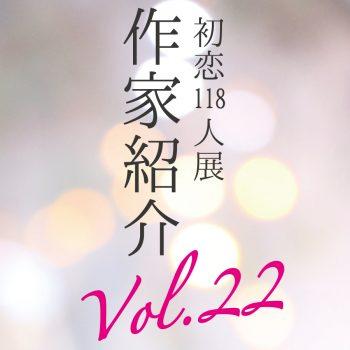 【初恋118人展】参加アーティスト紹介 Part22