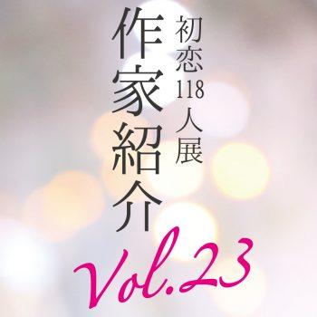 【初恋118人展】参加アーティスト紹介 Part23