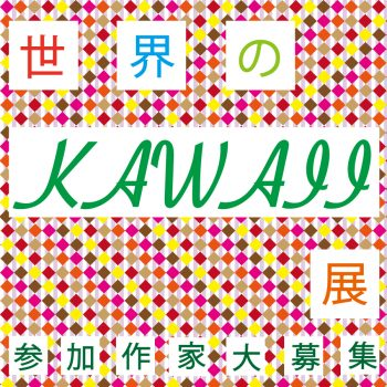 [Artists Wanted]KAWAII of the World