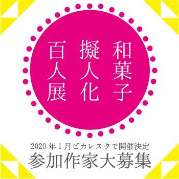 【作家募集】和菓子・擬人化・百人展