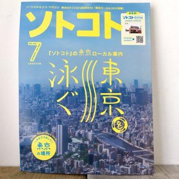 【メディア掲載】雑誌ソトコト様