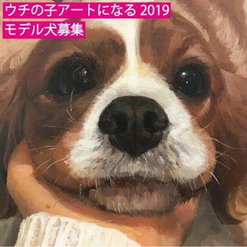 【モデル犬 募集】ウチの子アートになる2019
