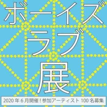 【作家募集】ボーイズラブ100人展