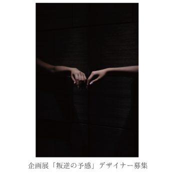 【デザイナー募集】BL短歌×写真集