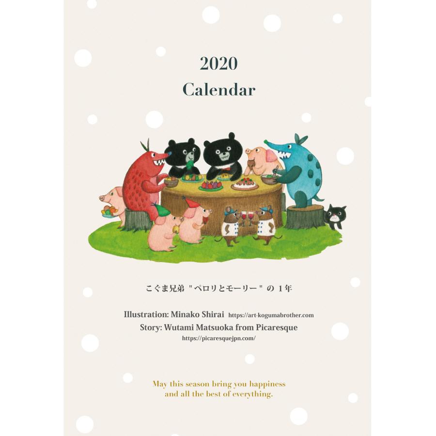 2020年カレンダー「ペロリとモーリーの1年」白井美奈子作-1
