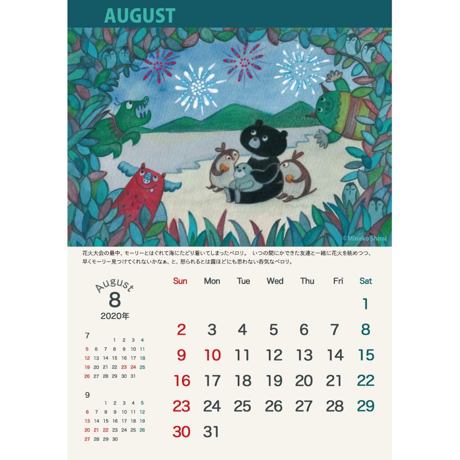 2020年カレンダー「ペロリとモーリーの1年」白井美奈子作-3