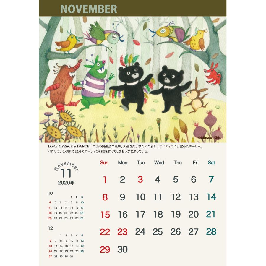 2020年カレンダー「ペロリとモーリーの1年」白井美奈子作-4