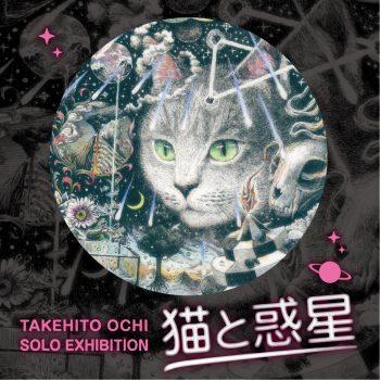 【2019年12月開催】越智健仁 個展「猫と惑星」