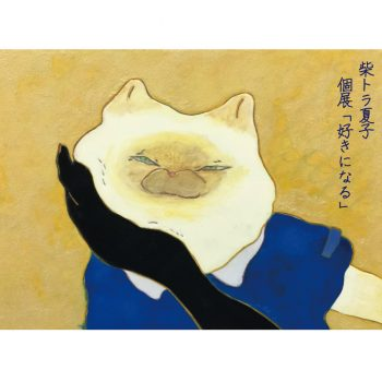 【2020年1月開催】柴トラ夏子 個展「好きになる」