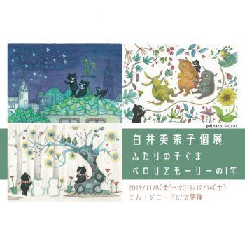 白井美奈子 個展「ふたりの子ぐま・ペロリとモーリーの1年」
