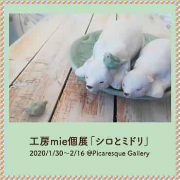 【2020年2月開催】工房mie個展「シロとミドリ」