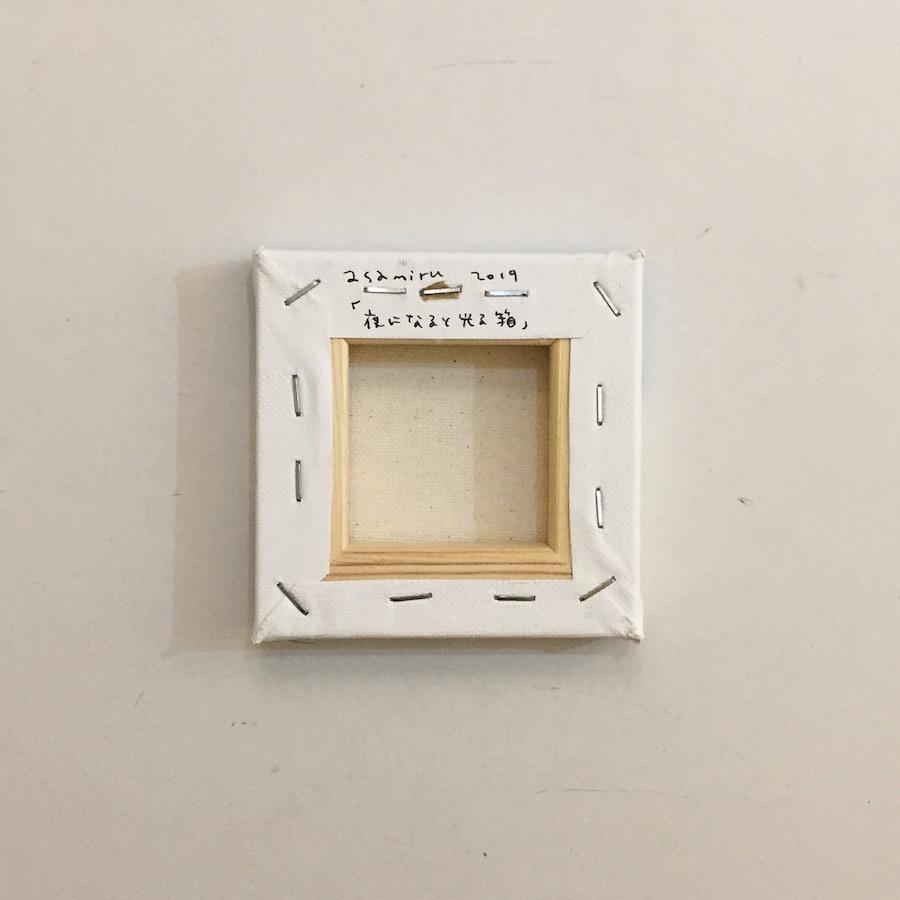 夜になると光る箱-5