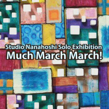 【2020年3月開催】スタジオナナホシ個展「Much March March!」