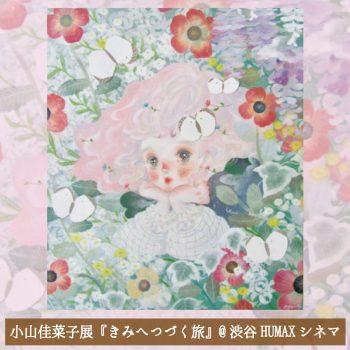 小山佳菜子 展『きみへつづく旅』@渋谷HUMAXシネマ