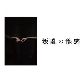企画展「叛亂の豫感(はんらんのよかん)」